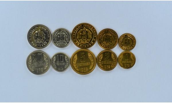 Bulgarija 5 monetų rinkinys  1962